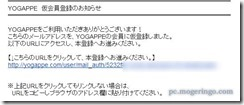 yogappe4