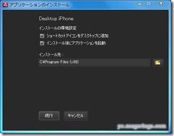 airiphone4