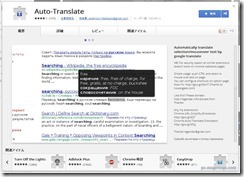 autotranslate1