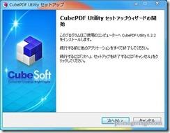 cubepdfutility2