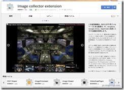imagecollector1