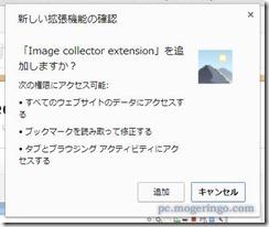 imagecollector2