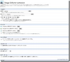 imagecollector3
