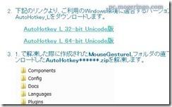 mousegesturel2