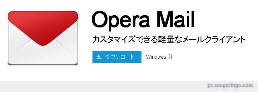 how to create opera mail