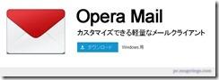 operamail1