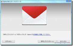 operamail3
