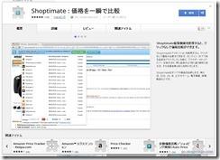 shoptimate1