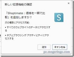 shoptimate2