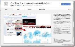 webtimemachine1