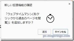 webtimemachine2