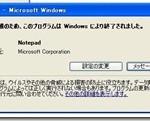 解決方法 「コンピュータ保護のため、このプログラムはWindowsにより終了されました」の保護解除方法