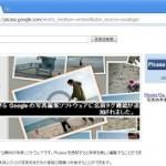 Freesoft Google Picasa 溢れそうな写真を整理整頓しよう!