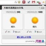 Chrome拡張 シンプルな天気予報で雨の日を楽しくしてくれるサービス 雨割forChrome