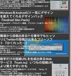 【Info】 PCあれこれ探索のAndroidアプリを公開