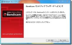 bandicam4