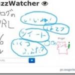 ブログ記事毎に共有数が分かるWebサービス はてブやTwitter、いいね!! 『BuzzWatcher』