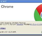 Google Chromeが13にバージョンアップしました。今回は何が変わったのか!? 実際に調べてみました