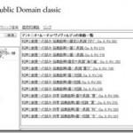4200曲!!全て無料の著作権の切れたクラシック音楽がダウンロードできる PublicDomain Classic