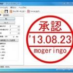 自動調整で簡単に印鑑スタンプを作成できるフリーソフト 『クリックスタンパー』
