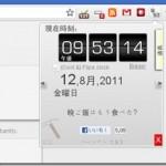 役に立つかも!Chromeにカッコイイ時計を表示してくれる拡張機能 アラームやストップウォッチの機能も Cool時計