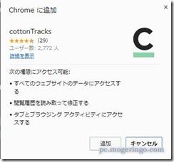 cottontracks2