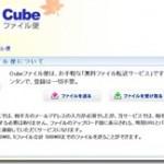 簡単に無料で500MBのファイルを転送出来るネットサービス Cubeファイル便