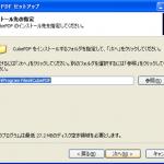 無料PDF作成フリーソフト CubePDF