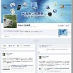 【Info】 Facebookページを作ってみました