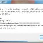 【解決】FTPサーバーで書き込み時にエラーメッセージ 451 No mapping for the Unicode character