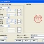 Office文章などへ電子印捺印を挿入できるフリーソフト FxDSTAMP Light
