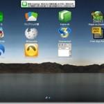 ChromeブラウザでiPadを体験できるアプリ なかなかリアル!! iPad Simulator