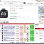 6万店以上の商品価格を比較して賢く買物できるChrome拡張アプリ 『Auto Price Checker』