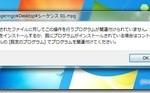 【解決】 Windows7でファイルの関連付けが変更出来なくなった場合の修正方法