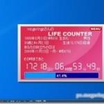 自分の寿命はどれくらい!? 寿命をカウントして表示してくれるAIRアプリ 『LIFE COUNTER』