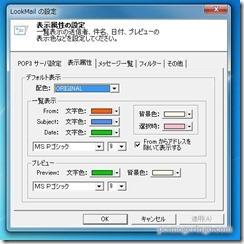 lockmail4