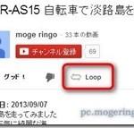 Youtube動画をループさせたり動画品質の設定も可能なChrome拡張機能 『Looper for Youtube』