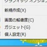 Windows上のフォントを美しく綺麗に表示できるフリーソフト mactype フォントにアンチエイリアス機能