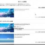 二次元画像のURLを貼るだけで詳細や似た画像を検索する事が出来るネットサービス