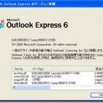 解決方法 OutlookExpressがフリーズ dbxファイルが破損しているかも