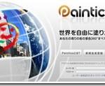 GoogleMapに自由にお絵かきを共有できるネットサービス 他のユーザの面白い落書きも見れます Paintica.com