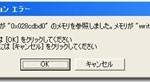 【解決方法】PDF印刷時などにAcroRd32.exeアプリケーションエラーが発生する場合の対処