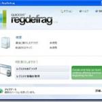 レジストリをデフラグ!してくれる便利なフリーソフト「Quicksys Regdefrag」 断片化した各種設定情報(レジストリ)を整理して遅くなったPCの高速化