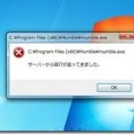 【解決】サーバーから紹介が返ってきました。 エラーの解決方法をご紹介 Windows7