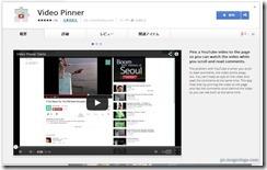 videopinner1