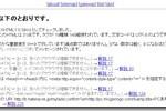ホームページ&ブログを作る際の文法チェックに役立つサイト W3C準拠