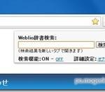 分からない言葉をサクッと調べる事が出来るChrome拡張機能 『Weblioエクステンション』