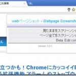 ウェブページを画像として保存できるChromeアプリ ページをスクロールしなくても全画面を保存出来て便利 Webpage Screenshot
