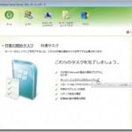 Windows Home Server 2011 バックアップ手順を写真でご紹介 手順通り進めば簡単な設定で直ぐにバックアップ出来ます