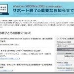 WindowsXP・Office2003・IE6のサポート終了